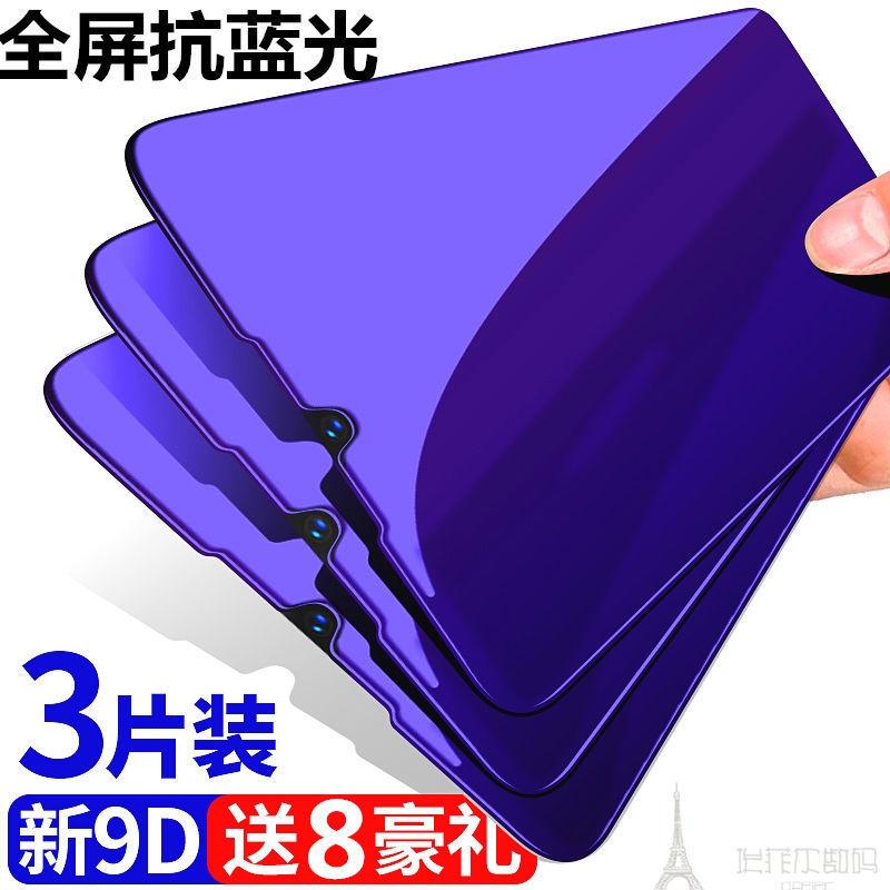 vivoZ3/Z3i/Z6/Z5x/Z1/iQOO手机钢化膜U3x全屏覆盖高清抗蓝光防爆