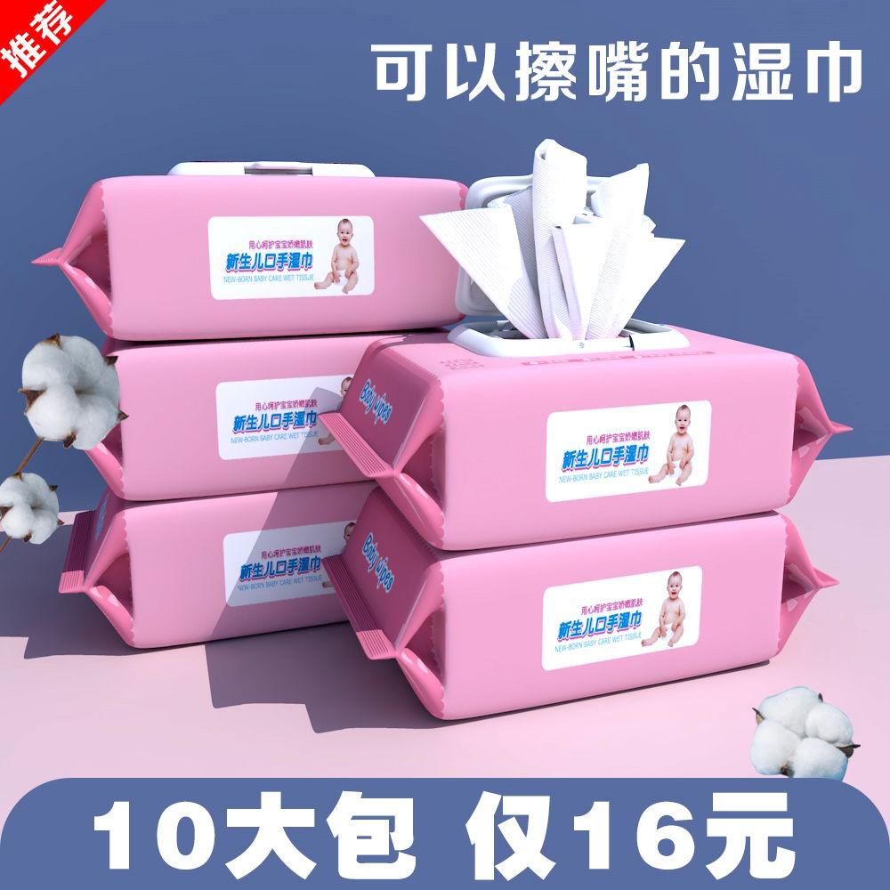 【领券减5圆】婴儿湿巾批发带盖10/2大包宝宝儿童手口湿纸巾成人