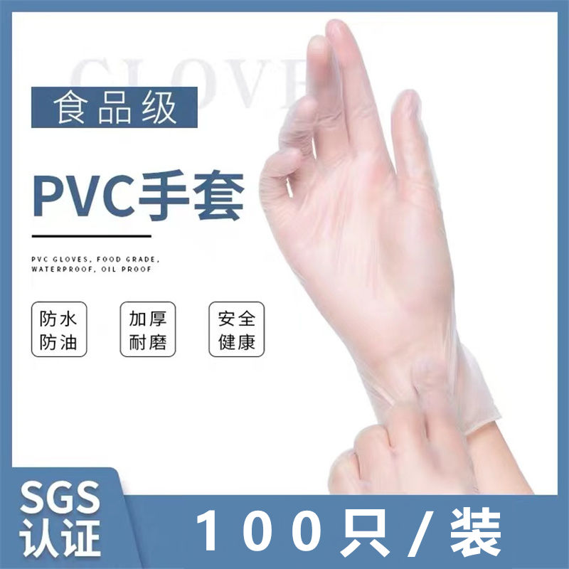 一次性PVC手套食品级防护防水防油洗碗餐饮乳胶橡胶美容透明加厚