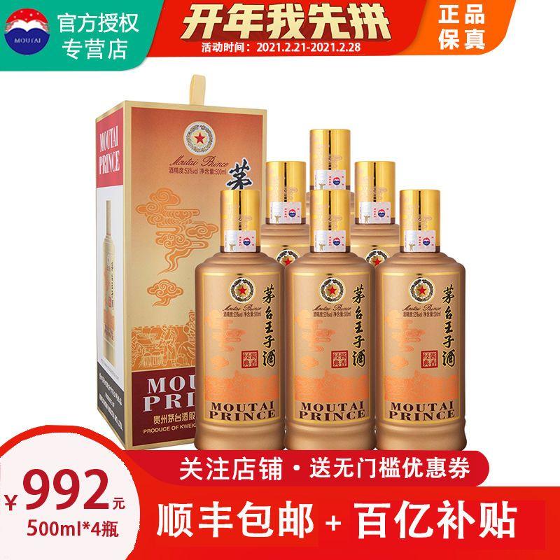 茅台王子酒 酱香经典 53度 酱香型高度白酒 500ML*4瓶装