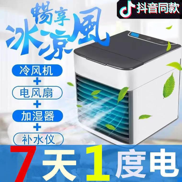 冷风机迷你小型冷风扇制冷神器家用空调宿舍电风扇车载空调扇省电