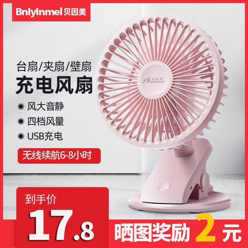 贝因美USB小风扇静音可充电风扇小型学生宿舍床上办公室便携风扇