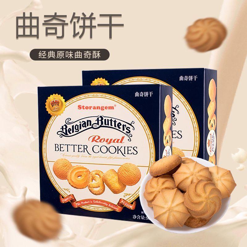 【盒装】丹麦风味曲奇饼干网红零食早餐糕点茶点独立包装休闲零食