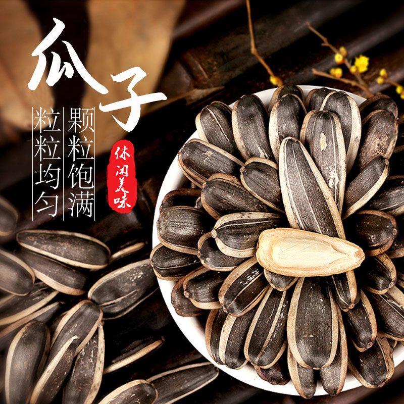 香驰焦糖五香味瓜子袋装奶油古法味葵花籽散装包装炒货小零食批发