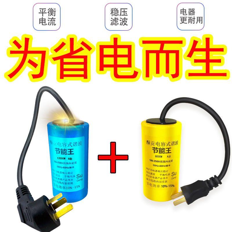 节电器省电王节电器智能家用电源节电器电表不转220V家用节能省钱