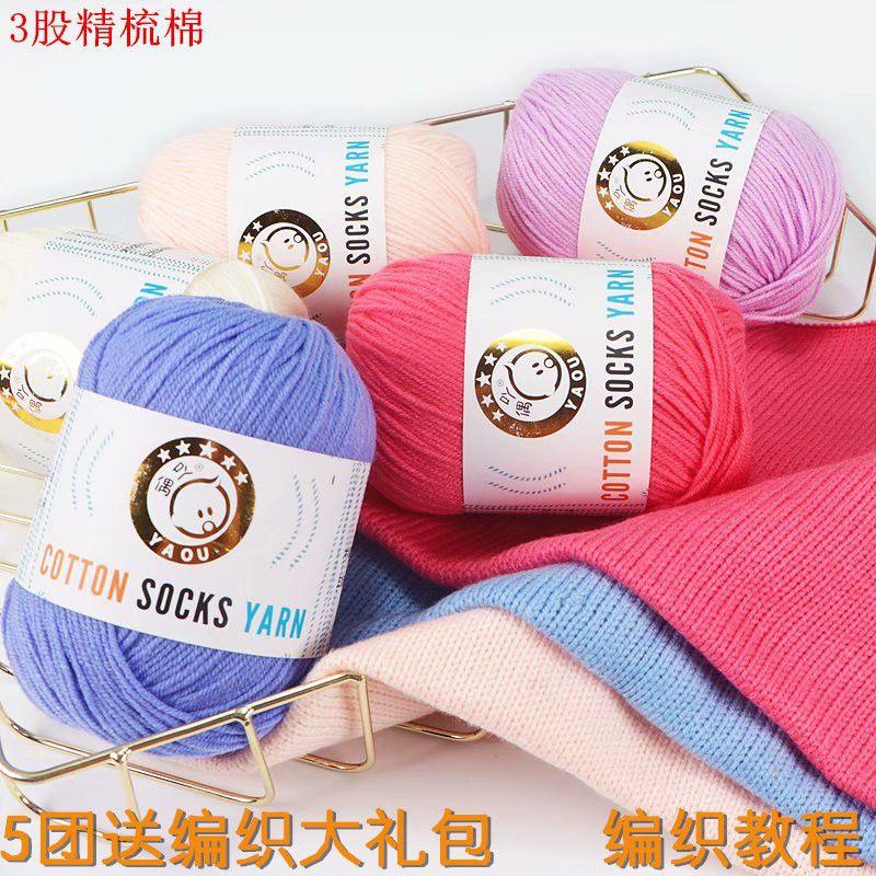 牛奶棉diy中粗3股精梳棉毛线团宝宝围巾钩针手工婴儿毯编织材料包