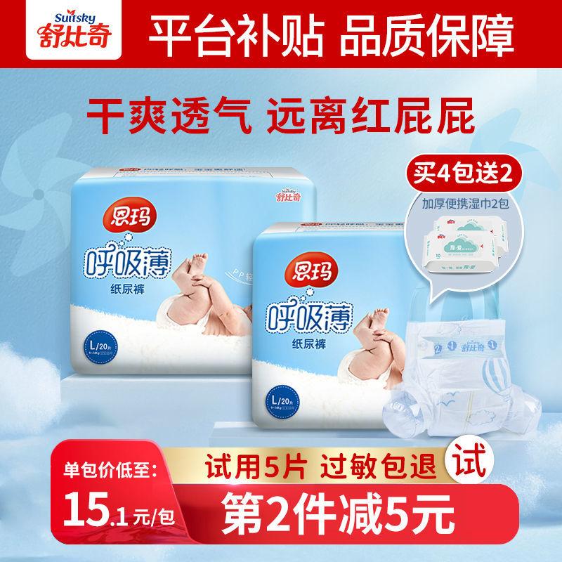 【超薄透气】舒比奇纸尿裤春夏拉拉裤 大吸量 干爽宝宝婴儿尿不湿