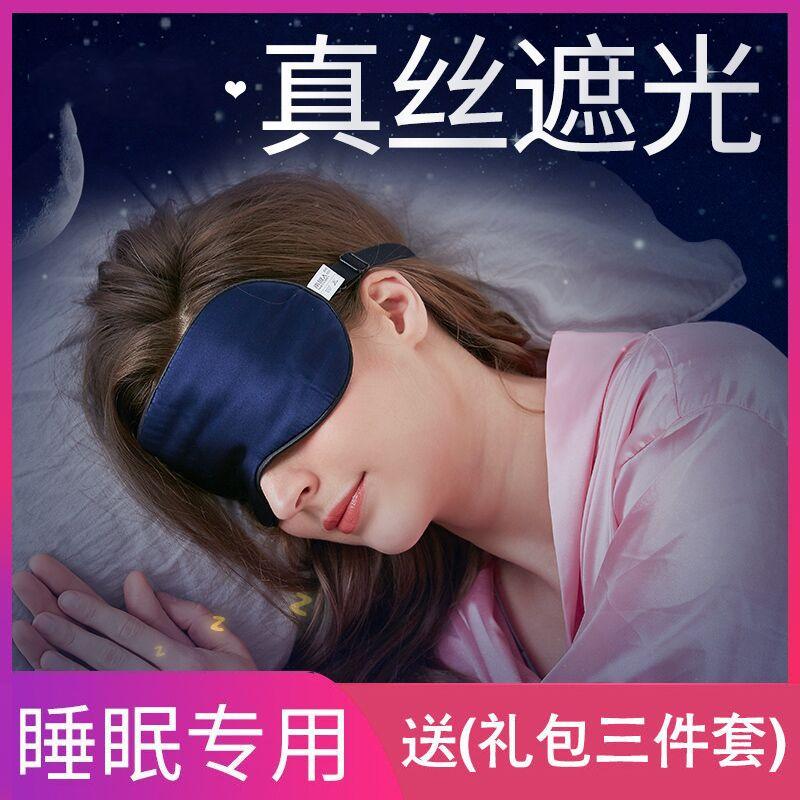 真丝睡眠眼罩冰敷男女助眠遮光夏季天睡觉缓解眼疲劳学生成人冰丝