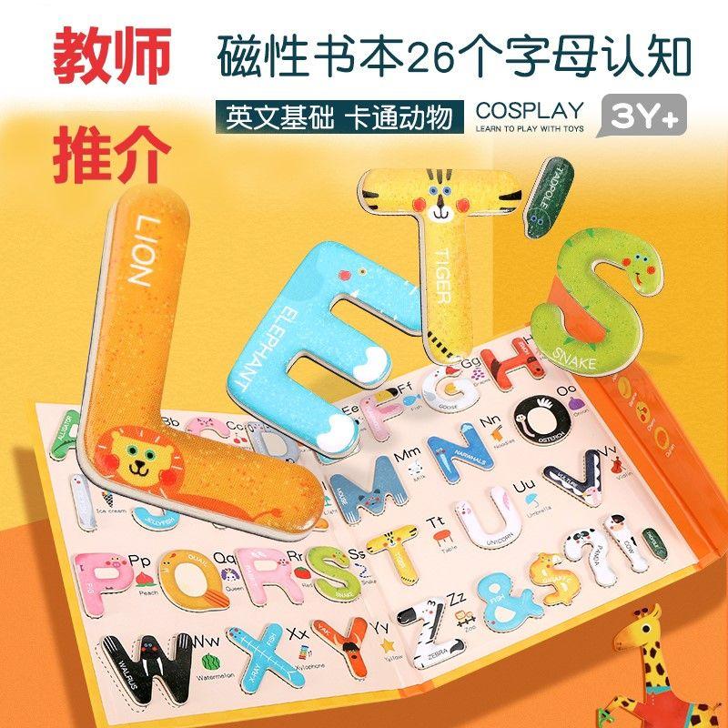 婴幼儿童磁性26字母书本贴