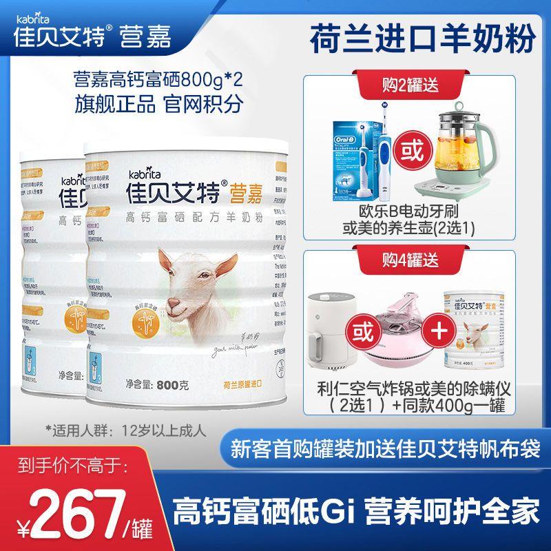 佳贝艾特旗舰店官网营嘉成人学生中老年高钙富硒羊奶粉800g*2罐