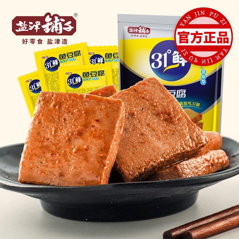 【超值热卖】鱼豆腐盐津铺子豆腐干特价零食麻辣小吃多规格可选