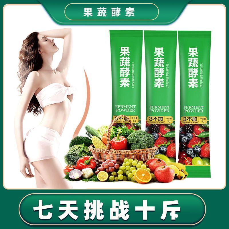 【正品】50支果蔬酵素粉复合水果孝素非果冻梅饮液清肠排宿便毒