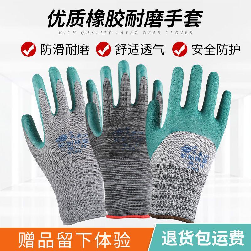 【赠品体验,退货包邮】劳保男女耐磨耐用轮胎橡胶透气批发手套