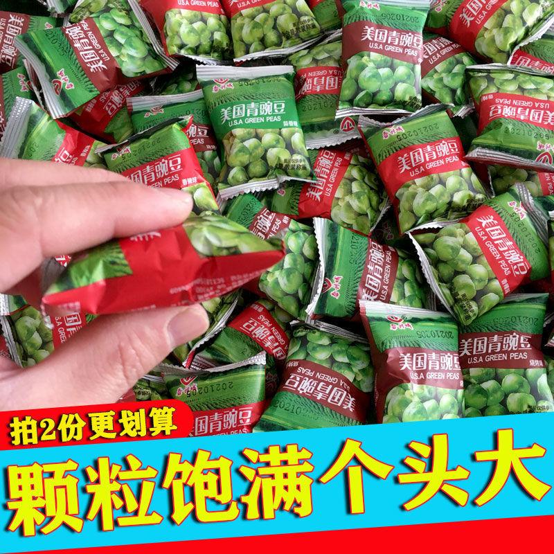 【好吃返钱】美国青豆青豌豆零食整箱批发5斤咸香酥脆5包小包装