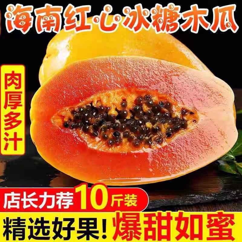 广西红心牛奶木瓜9斤/5斤/3斤装新鲜青木瓜整箱包邮
