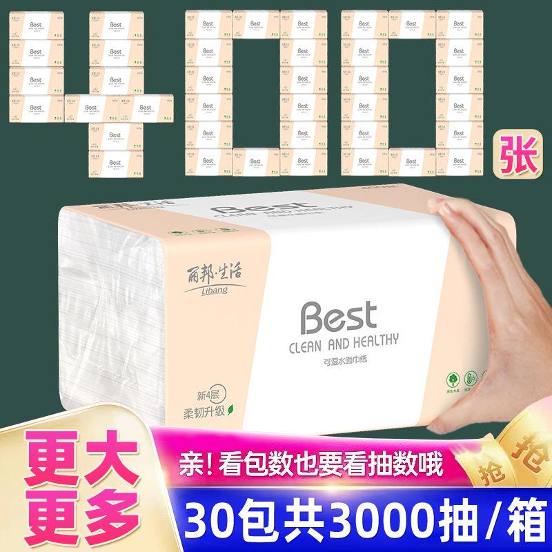 【更多更耐用400张】丽邦原木纸巾抽纸批发整箱餐巾卫生纸抽家用