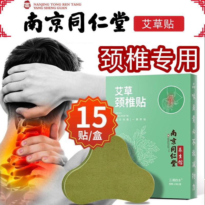 南京同仁堂颈椎病膏药贴专用艾草颈椎贴肩周炎自发热膏药贴热正品