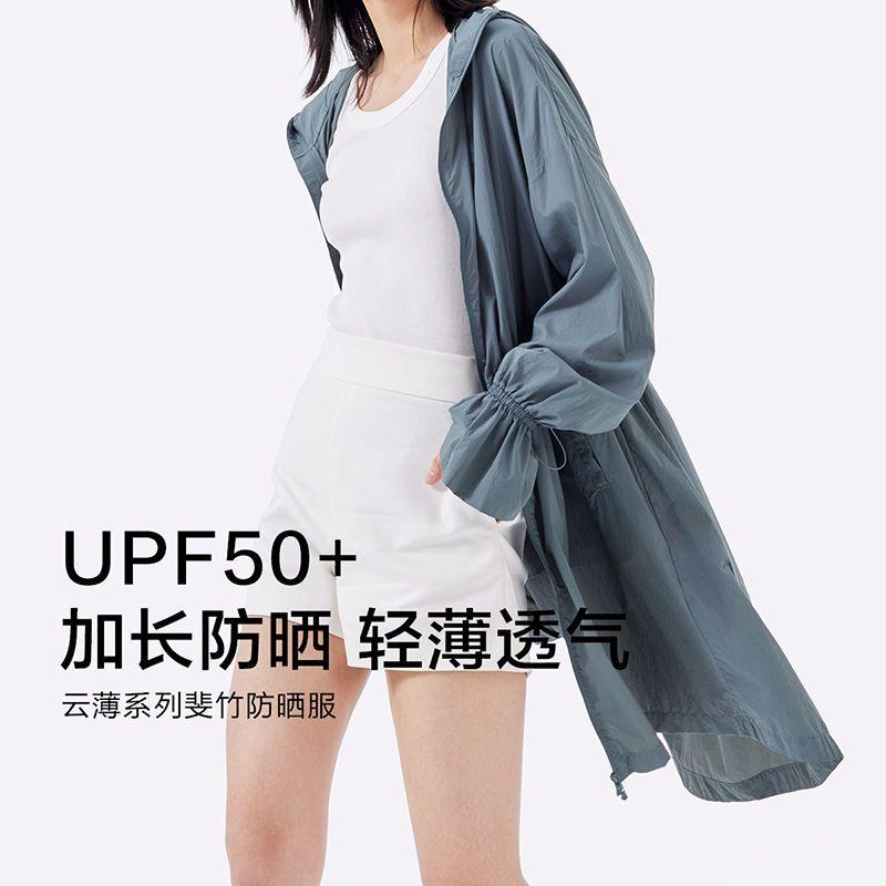 蕉下防晒衣户外夏季防紫外线加长外套防晒衣吸汗透气长袖防晒服女