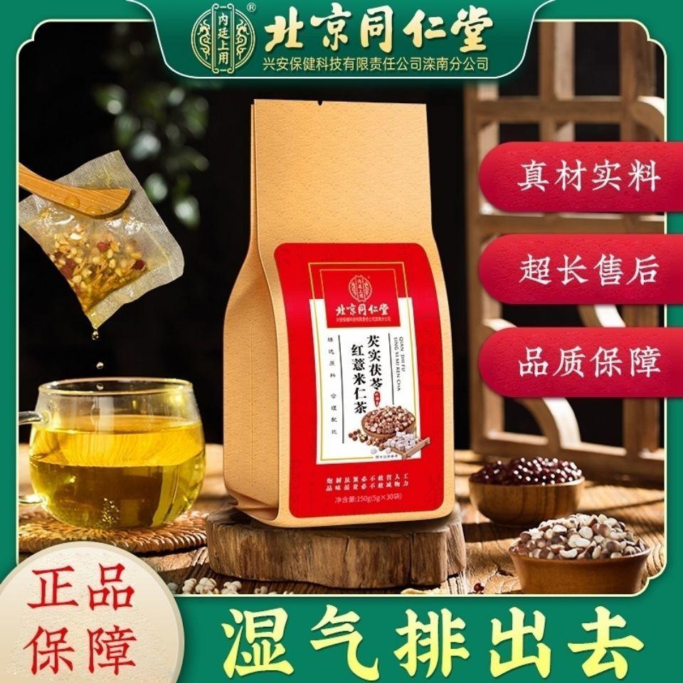 【同仁堂】红豆薏米茶祛湿茶调理芡实茯苓红薏米茶除湿气养生茶