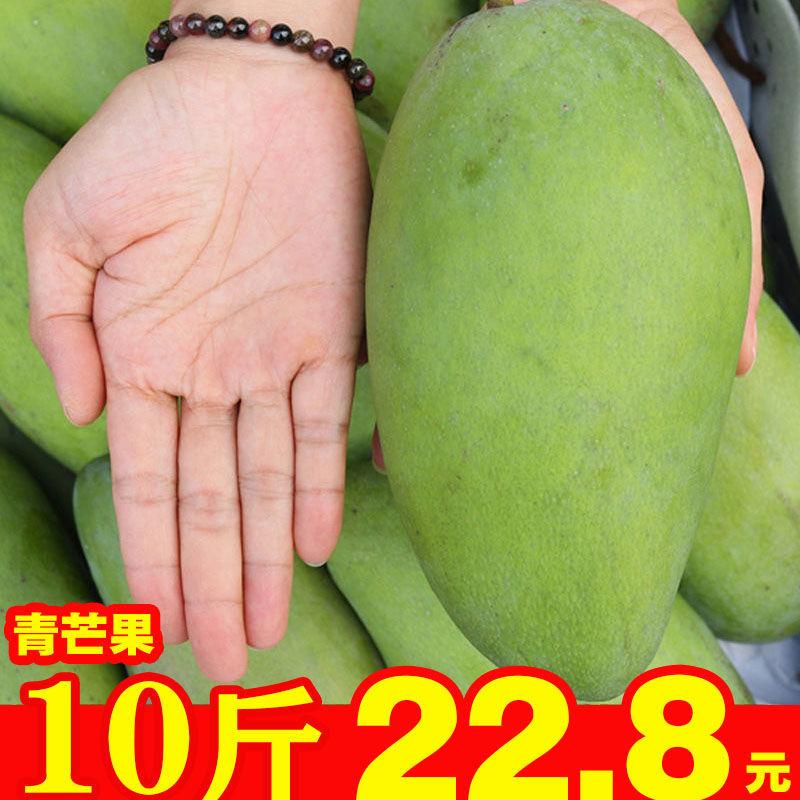 芒果玉芒果大青芒新鲜水果批发青芒果当季热带包邮非贵妃芒果台农