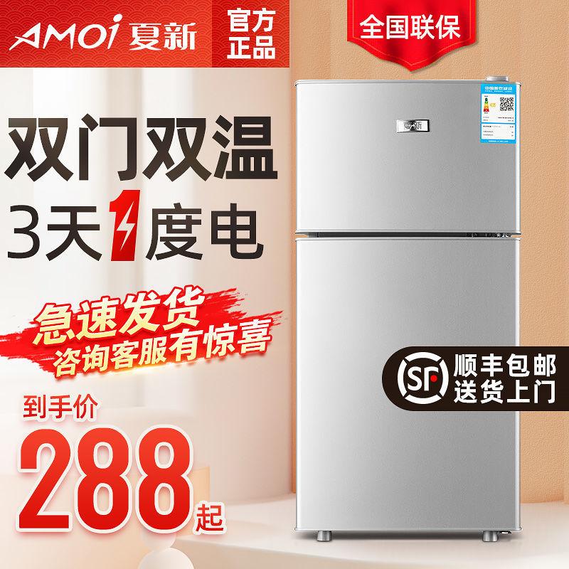 夏新冰箱家用双门小型二人迷你冰柜冷冻冷藏宿舍租房节能大容量