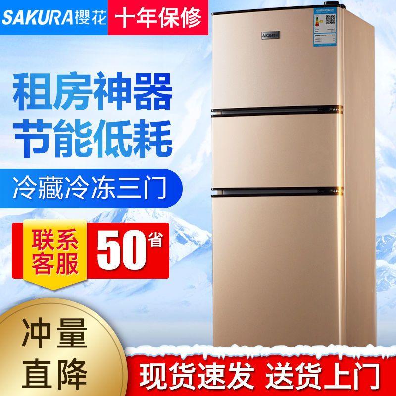 樱花三门节能小型冰箱家用迷你租房电冰箱双门冷冻冷藏十年保修