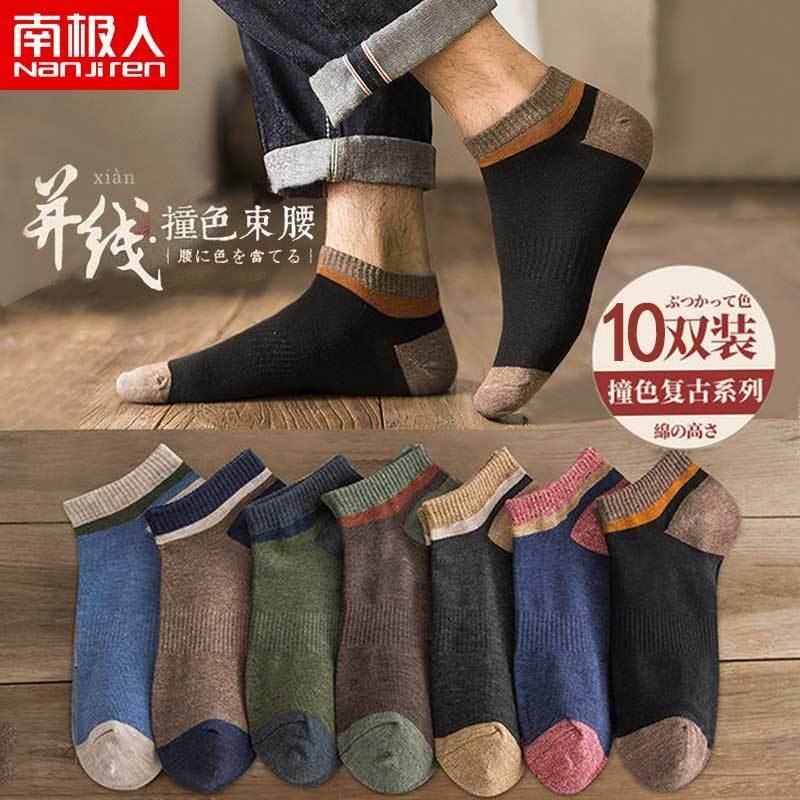 南极人5-10双袜子男短筒春夏季薄款男士中筒袜高筒透气篮球船袜夏