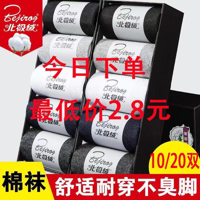北极绒[10/20双装]棉袜袜子男中筒袜透气运动长袜船袜四季款 短袜