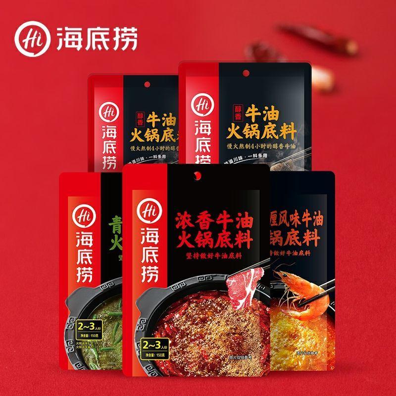 海底捞火锅底料重庆四川特产牛油清油麻辣香锅牛油火锅料220g150g