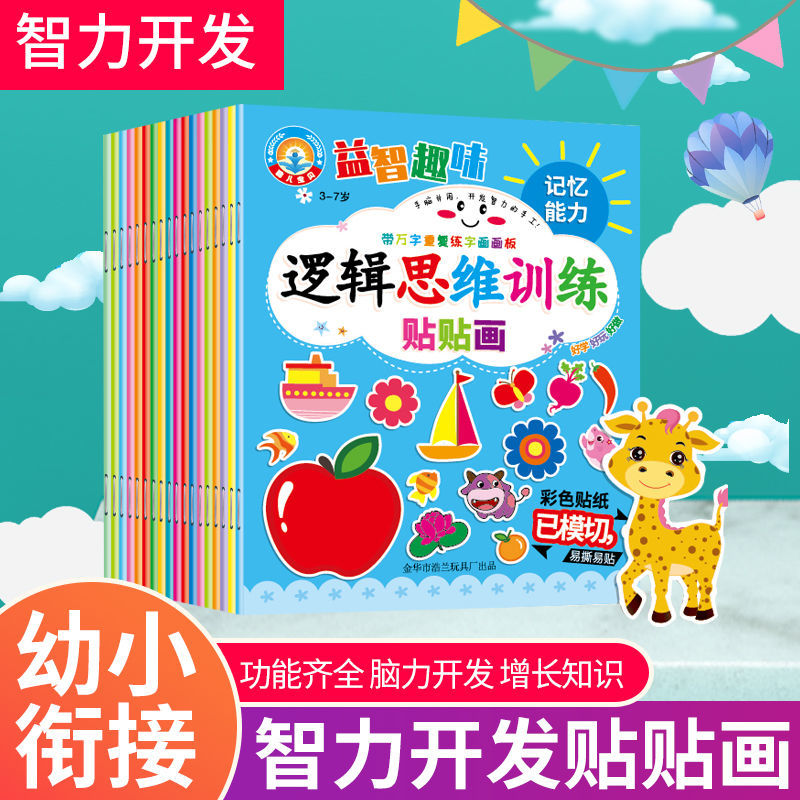 幼儿卡通贴纸0-6岁幼儿园宝宝启蒙认知益智贴纸贴贴画早教类玩具