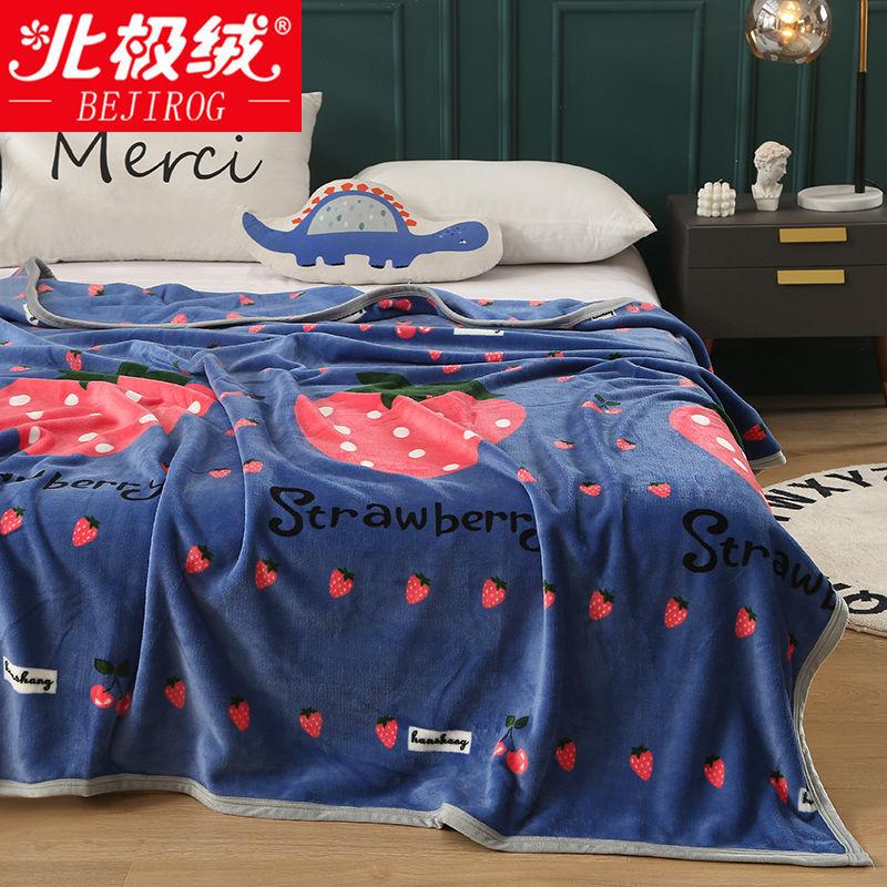 北极绒双面毛毯珊瑚绒四季毯盖毯水晶绒床单午睡毯夏被毯学生宿舍