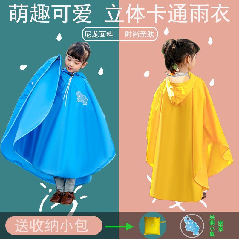 儿童雨衣斗篷式男女童宝宝幼儿园小学生带书包位雨披防暴雨可定制