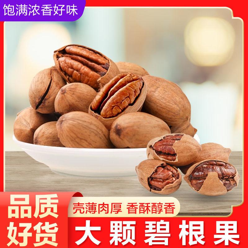 绿益新货碧根果奶油味袋装长寿果坚果零食小吃干果散装168克
