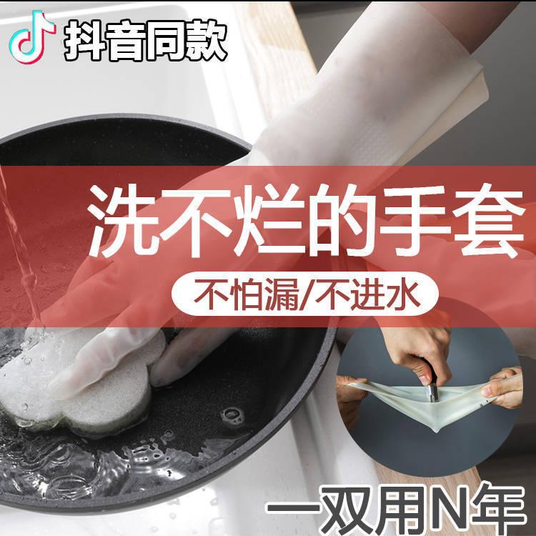 洗碗家务手套防水橡胶薄款厨房耐用洗菜洗衣服胶皮冰感劳保手套