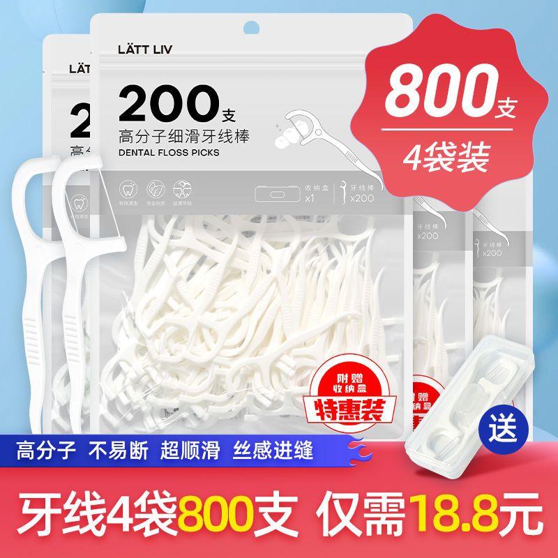 【超值装200支装】生活无忧 牙线棒牙线成人家庭装超细牙线棒