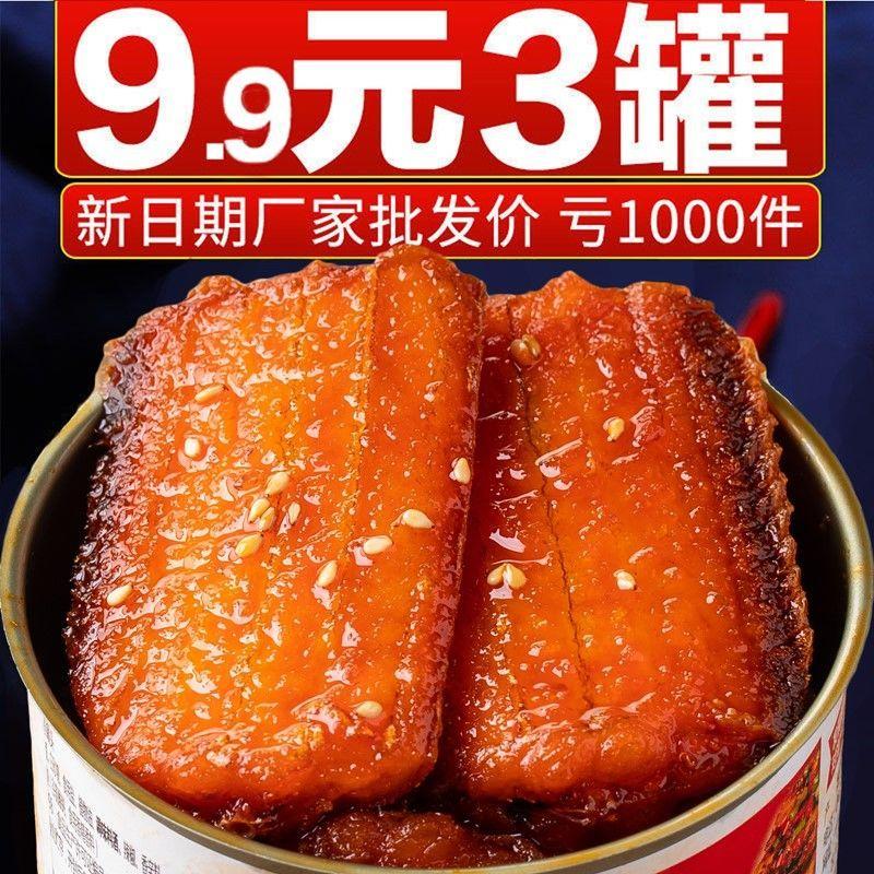 渤海湾深海带鱼罐头即食海鲜下饭菜五香香辣拌饭美味食品