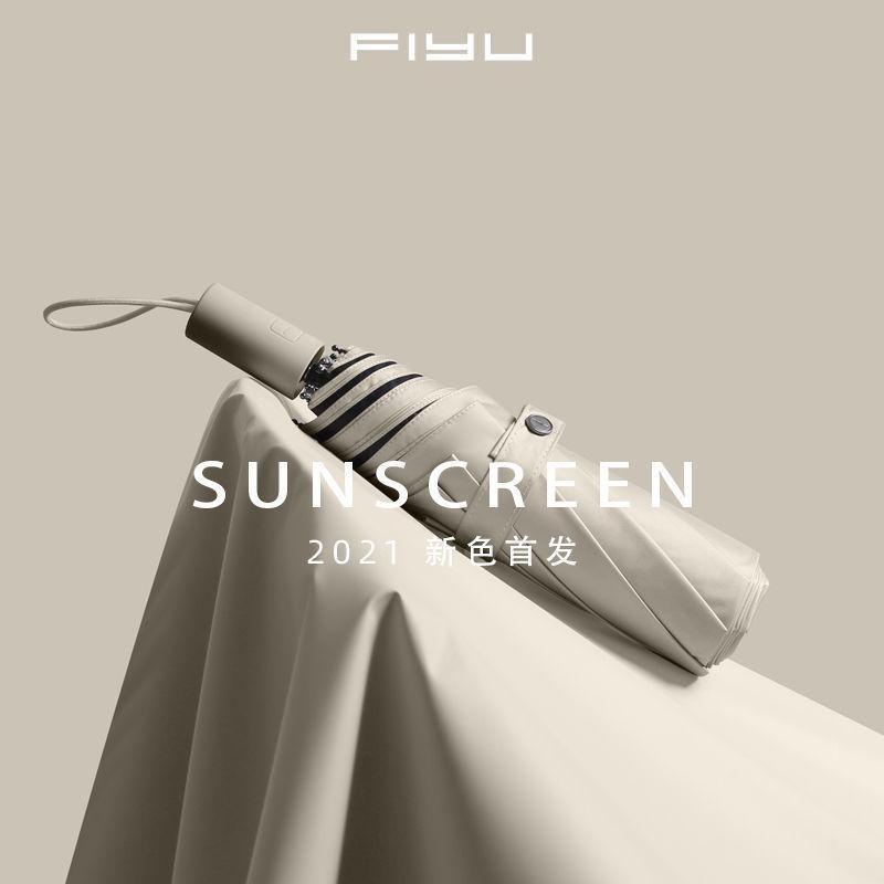 FIYU雨伞女折叠全自动晴雨两用太阳伞防晒防紫外线遮阳伞学生韩版