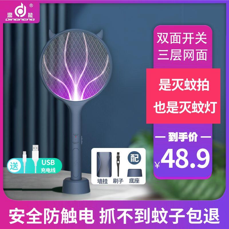 鼎能电蚊拍充电式家用强力灭蚊灯二合一打蚊子电文神器电苍蝇拍网