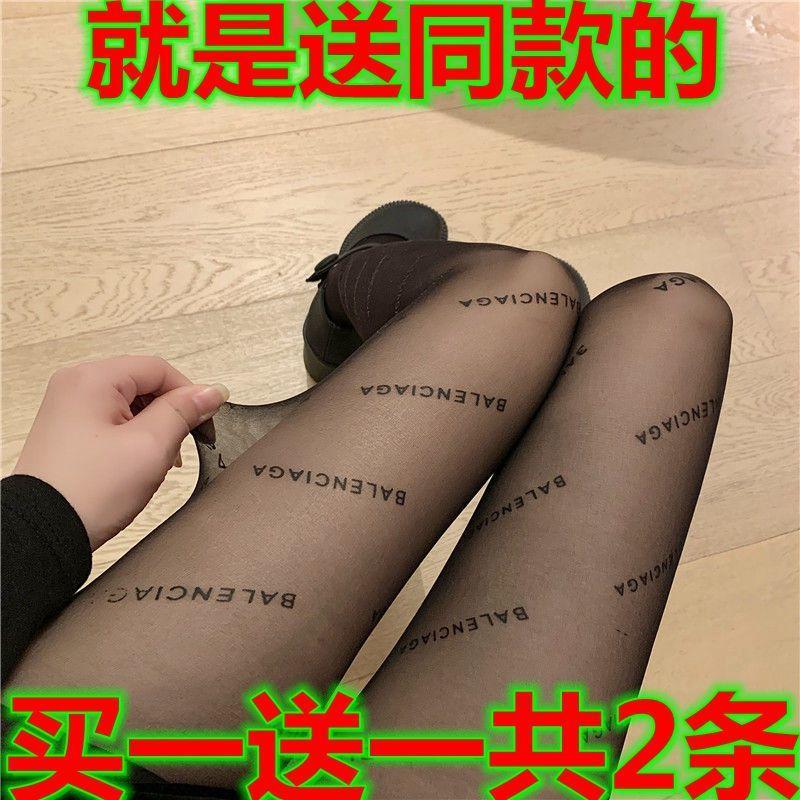 买一送一】网红黑色英文字母丝袜巴黎女世家印花性感夏薄款连裤袜