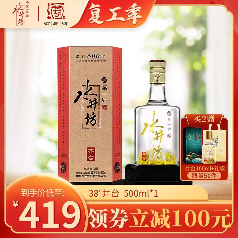 官方授权正品保证 水井坊井台38度500ml浓香型白酒单瓶送礼盒装