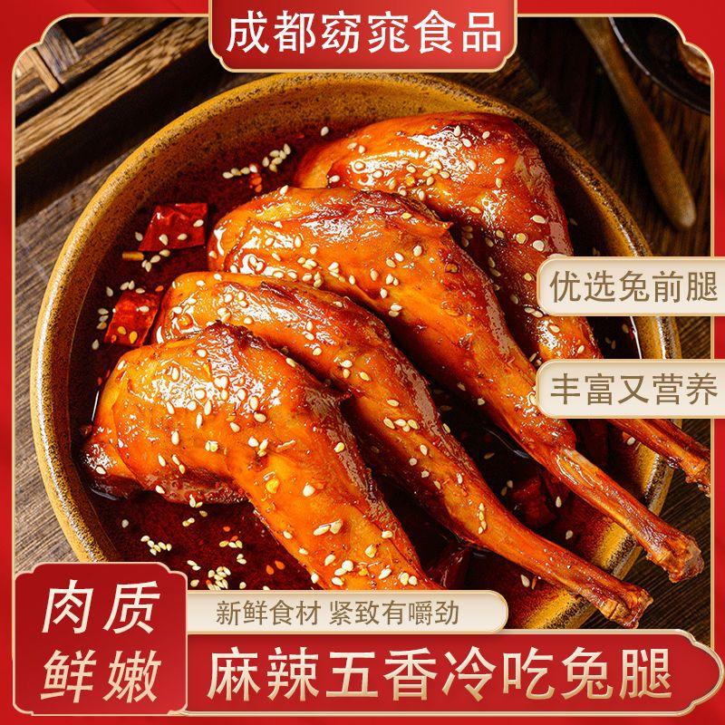 四川成都特产网红特色休闲零食麻辣五香自贡兔腿冷吃兔香辣兔子肉