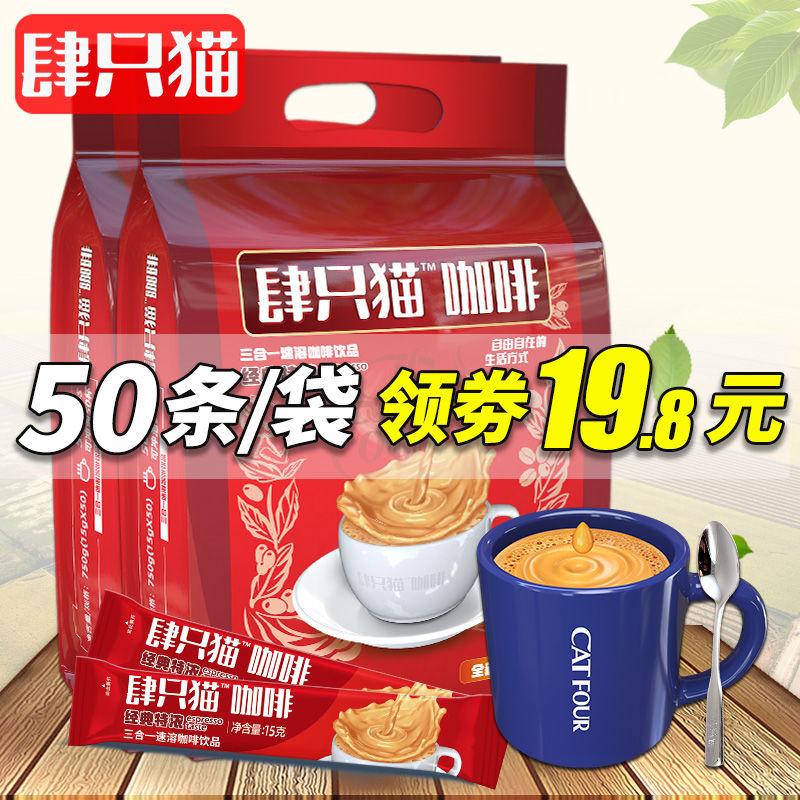 特浓50条[19.8圆] 肆只猫蓝山特浓咖啡粉三合一咖啡速溶提神醒脑