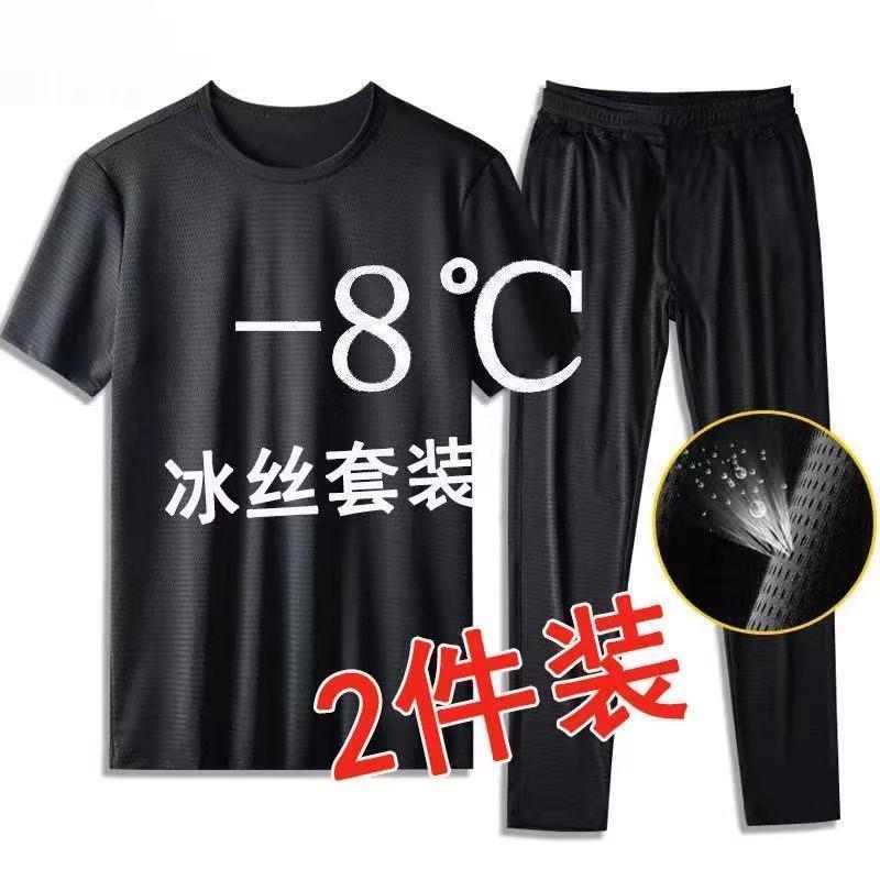 超舒适冰丝男士T恤1件