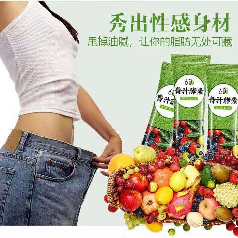 果蔬酵素青汁排便瘦身正品学生代餐粉冲饮品