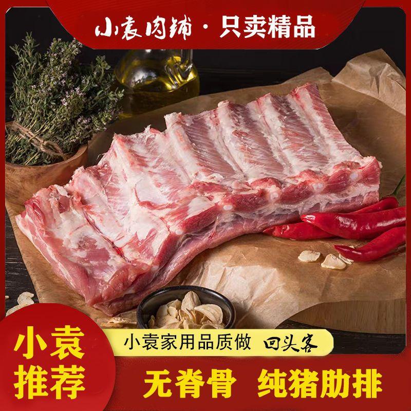 【小袁推荐】无脊骨排骨肉肋排小排骨猪前排生猪肉桥头排骨4斤