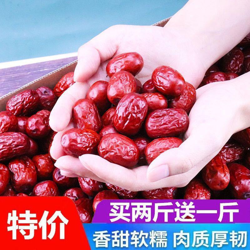 买二斤送一斤新疆若羌一级红枣灰枣大枣枣子零食干果特产小红枣