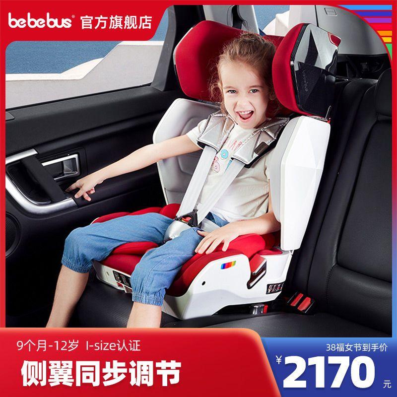 Bebebus 儿童安全座椅星河家9个月-12岁isofix接口汽车载宝宝座椅