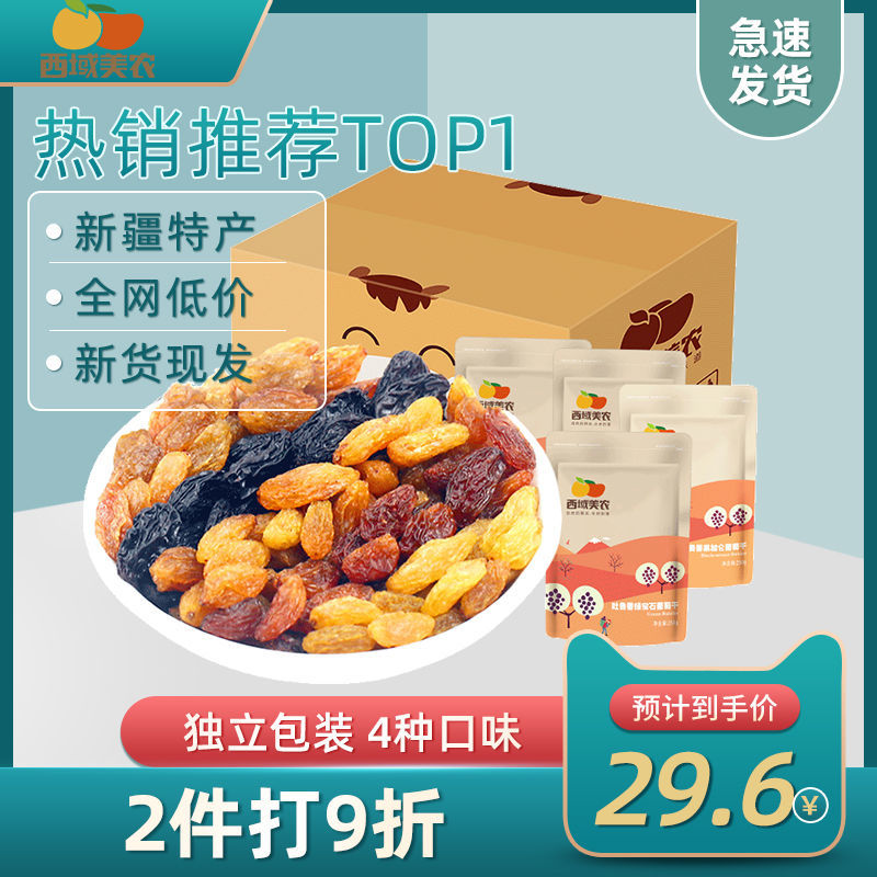 【2斤装低价冲量】西域美农新疆四色葡萄干大颗粒新货/250g*4包