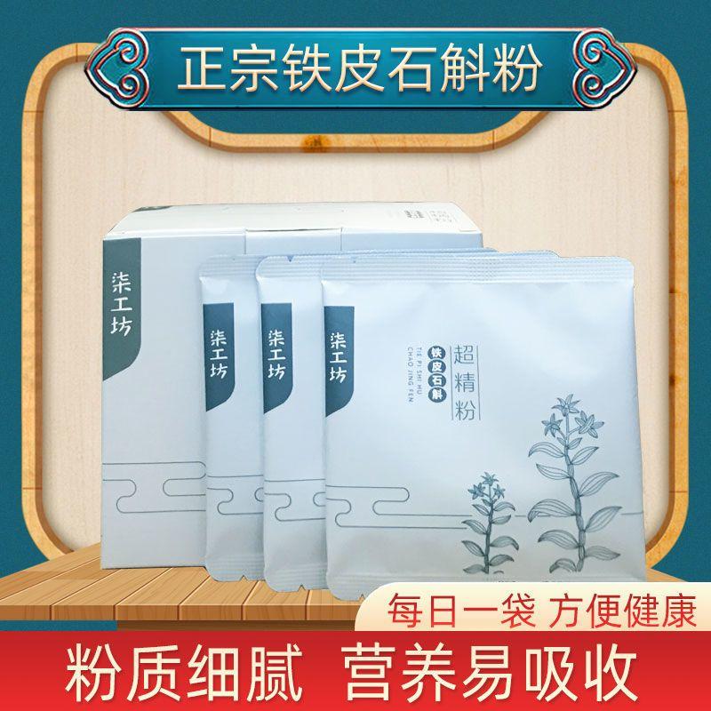 正宗超细粉中药材新鲜精粉养生茶