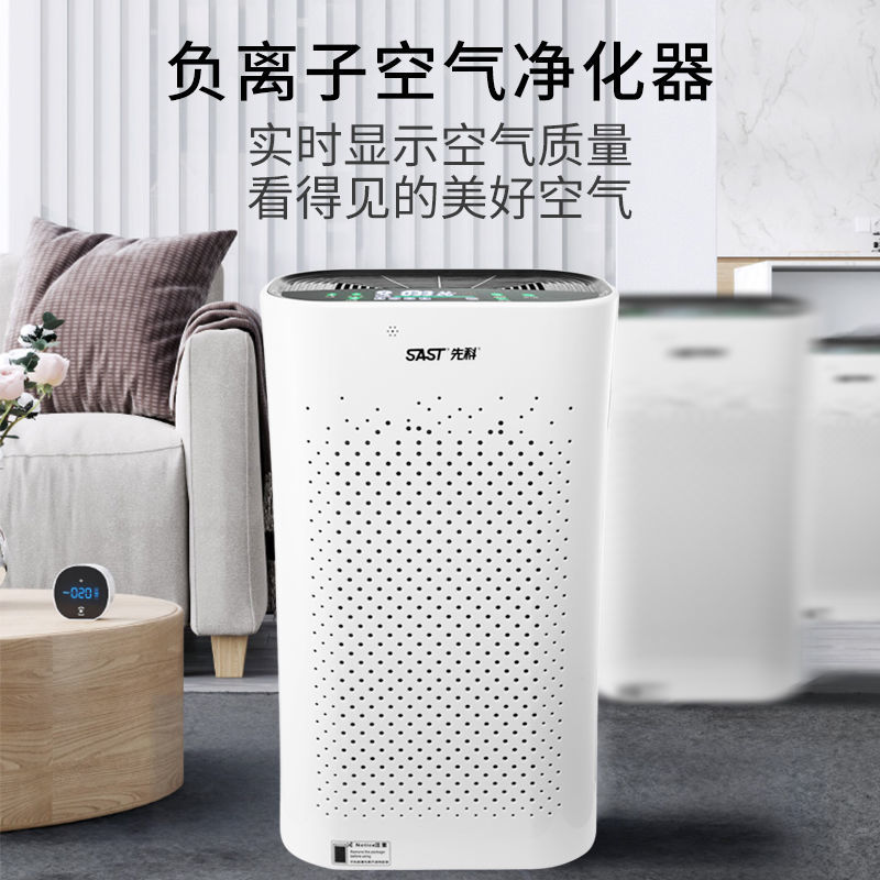 SAST/先科空气净化器家用除甲醛新房室内卧客厅去烟尘异味负离子